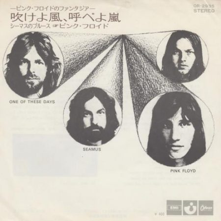 """Pink Floyd One Of These Days - Red 1971 Japanese 7"""" vinyl OR-2935"""