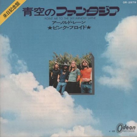 """Pink Floyd Point Me To The Sky - ¥400 Sleeve 1972 Japanese 7"""" vinyl OR-2979"""