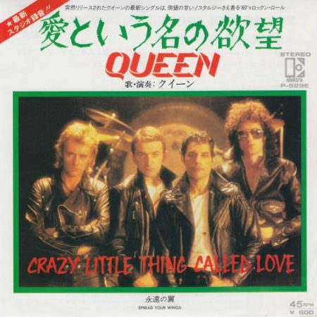 """Queen Crazy Little Thing Called Love - Variant 1 1979 Japanese 7"""" vinyl P-529E"""