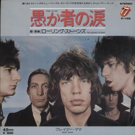 """Rolling Stones Fool To Cry 1976 Japanese 7"""" vinyl P-15S"""