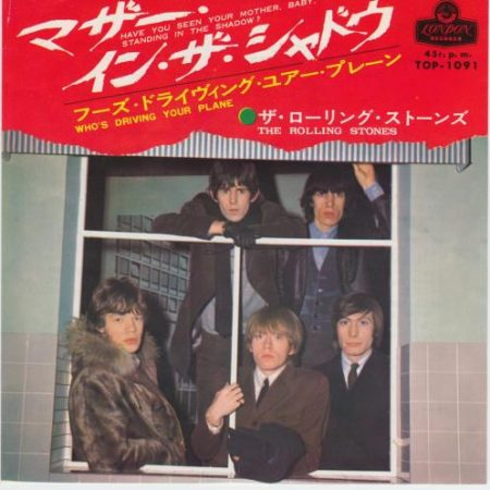 """Rolling Stones Have You Seen Your Mother 1966 Japanese 7"""" vinyl TOP-1091"""