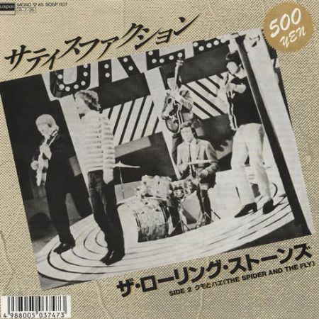 """Rolling Stones (I Can't Get No) Satisfaction - Two Inserts 1988 Japanese 7"""" vinyl SO5P1107"""