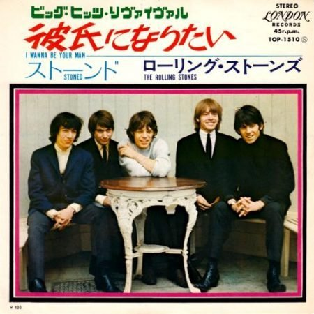 """Rolling Stones I Wanna Be Your Man 1970 Japanese 7"""" vinyl TOP-1510"""