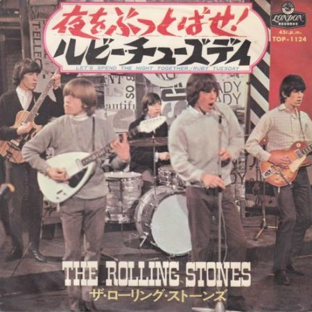 """Rolling Stones Let's Spend The Night Together - 370 Yen 1967 Japanese 7"""" vinyl TOP-1124"""