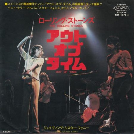 """Rolling Stones Out Of Time 1975 Japanese 7"""" vinyl TOP-1978"""