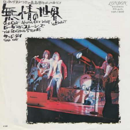 """Rolling Stones You Can't Always Get What You Want - ¥500 Insert 1973 Japanese 7"""" vinyl TOP-1800"""