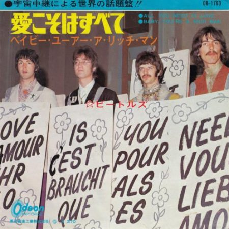 """The Beatles All You Need Is Love - 1st- Red Vinyl 1967 Japanese 7"""" vinyl OR-1763"""
