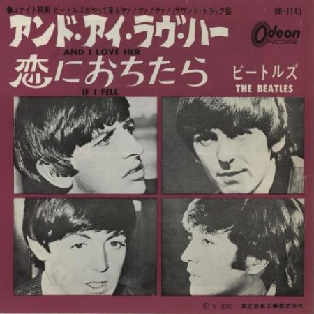 """The Beatles And I Love Her - 1st - Red 1964 Japanese 7"""" vinyl OR-1145"""