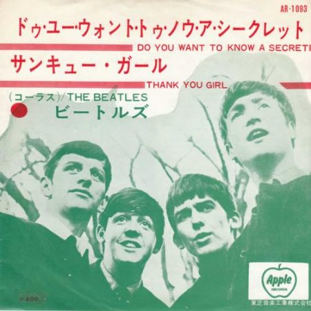 """The Beatles Do You Want To Know A Secret - 1st Apple 1970 Japanese 7"""" vinyl AR-1093"""
