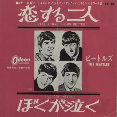 """The Beatles I Should Have Known Better - 1st - Red - VG 1964 Japanese 7"""" vinyl OR-1139"""