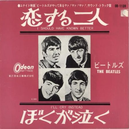 """The Beatles I Should Have Known Better - 1st - VG/EX 1964 Japanese 7"""" vinyl OR-1139"""