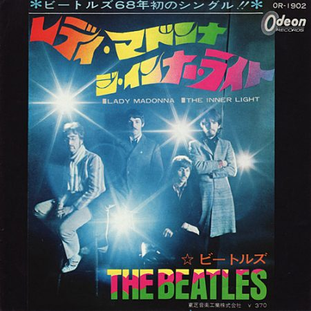 """The Beatles Lady Madonna 1968 Japanese 7"""" vinyl OR-1902"""