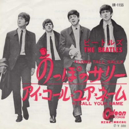 """The Beatles Long Tall Sally - 1st - Red 1965 Japanese 7"""" vinyl OR-1155"""