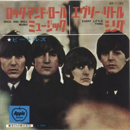 """The Beatles Rock And Roll Music - 9th 1976 Japanese 7"""" vinyl AR-1192"""