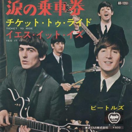 """The Beatles Ticket To Ride - 6th 1974 Japanese 7"""" vinyl AR-1261"""